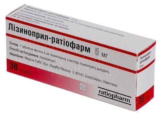 add.ua-Ratiopharm (Германия)-Лизиноприл-ратиофарм 5 мг таблетки №30-30