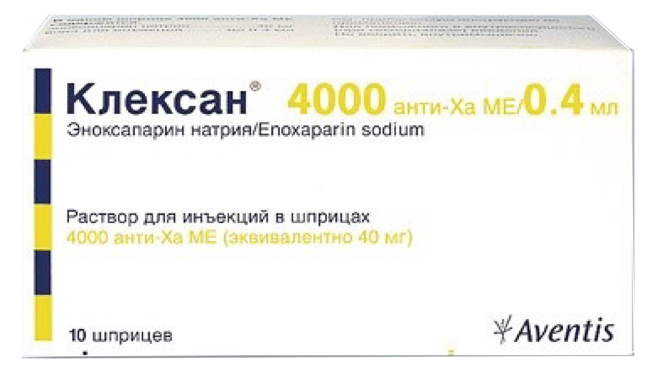 add.ua-Laboratoire Aventis (Франция)-Клексан 4000 МЕ шприц 0,4 мл №10-32